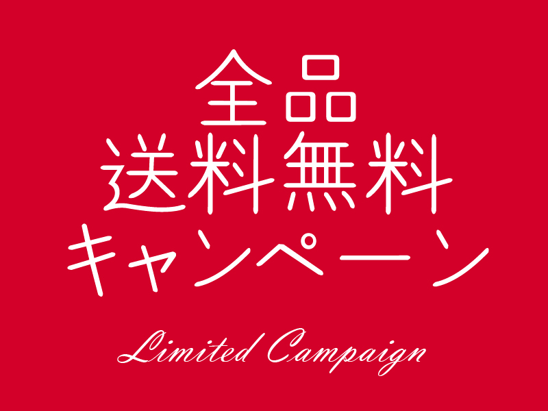 【送料無料キャンペーン】5/9(日)まで