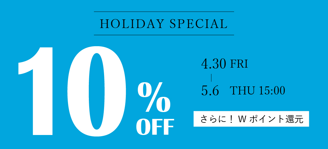 HOLIDAY SPECIAL 10%OFFキャンペーン