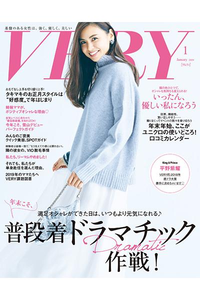 「VERY」 2019年1月号に掲載されました。