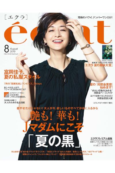 「eclat」 2019年8月号に掲載されました。