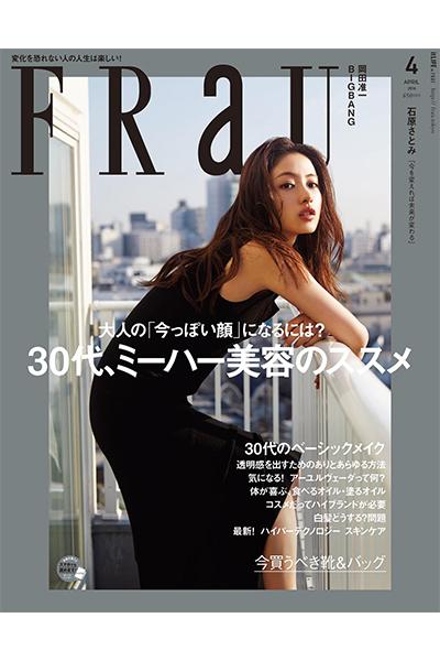 「FRaU」 2016年4月号に掲載されました。