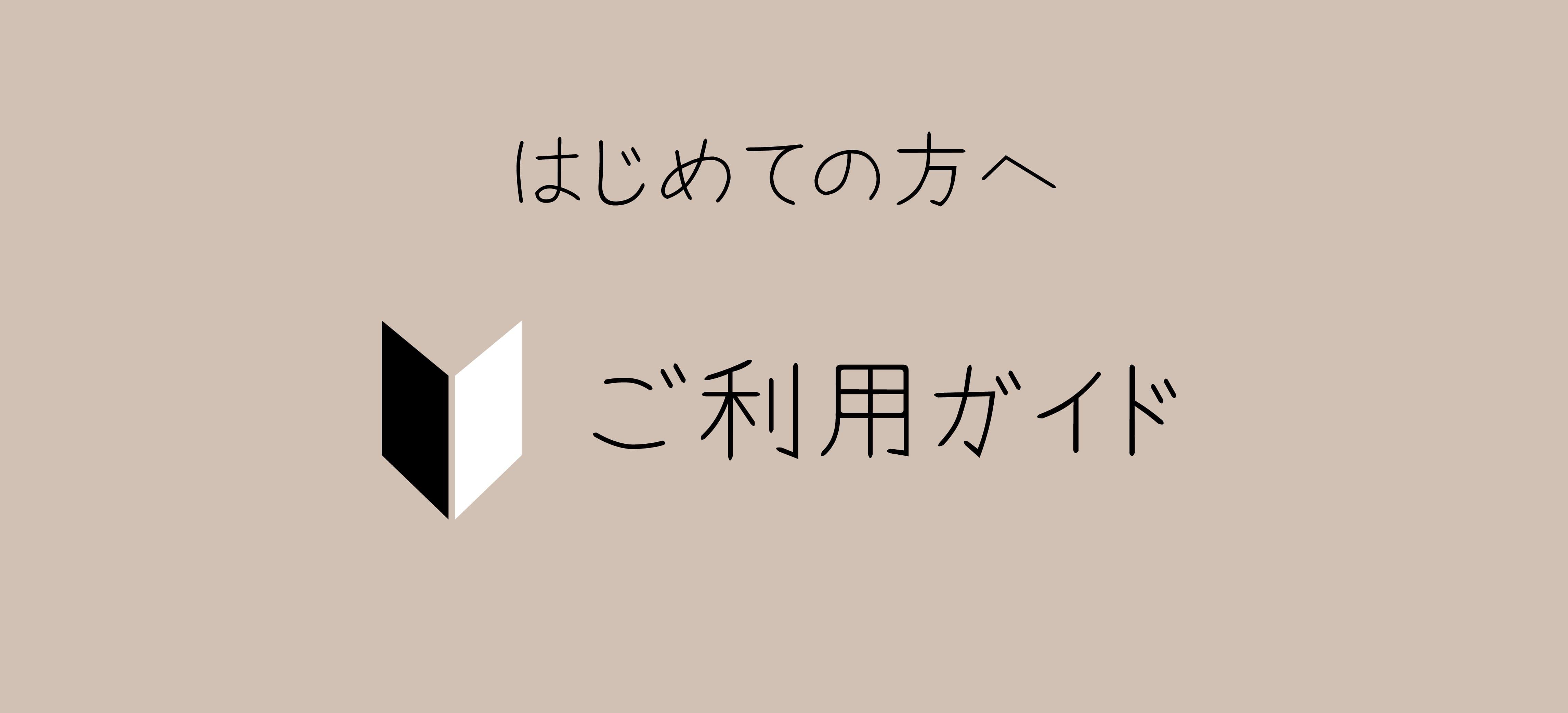 【はじめての方へ】ご利用ガイド