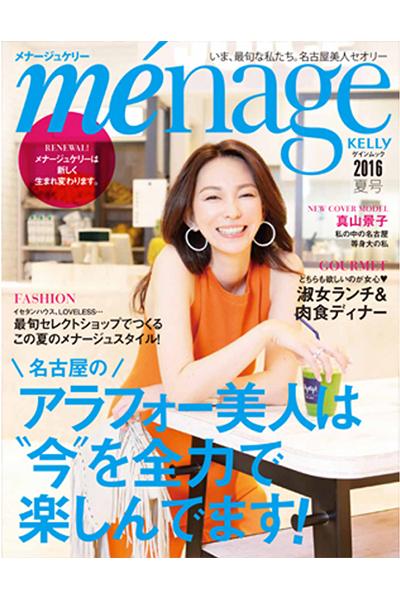 「menage KELLy」 2016年夏号に掲載されました。