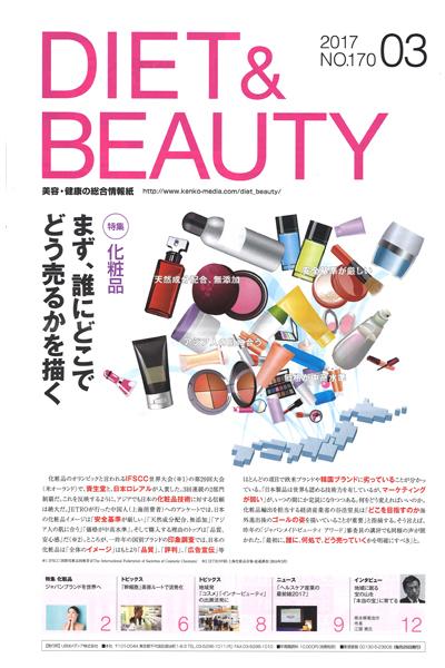 「DIET&BEAUTY」 2017年3月号に掲載されました。