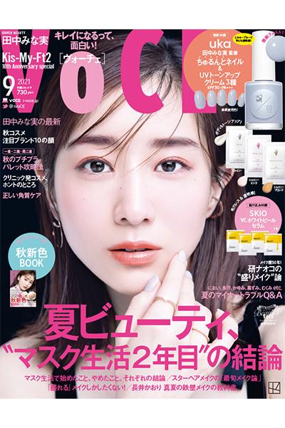 「VoCE」 2021年9月号に掲載されました。